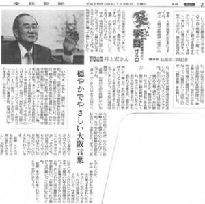 産経新聞 関西笑談1