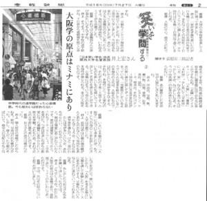 産経新聞 関西笑談2