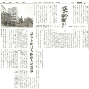 産経新聞 関西笑談3