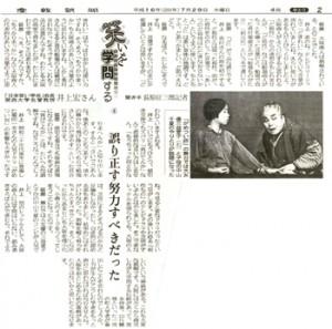 産経新聞 関西笑談4